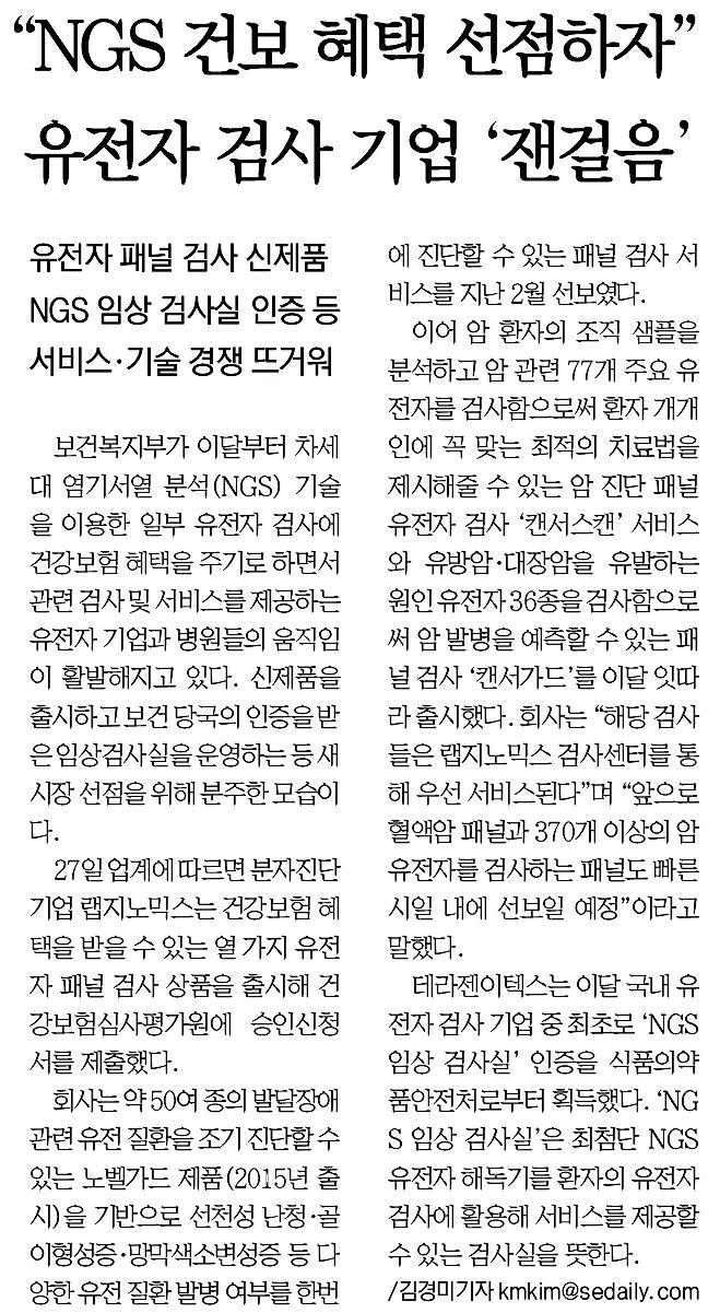 170328_랩지노믹스(편입)_서울경제17.jpg