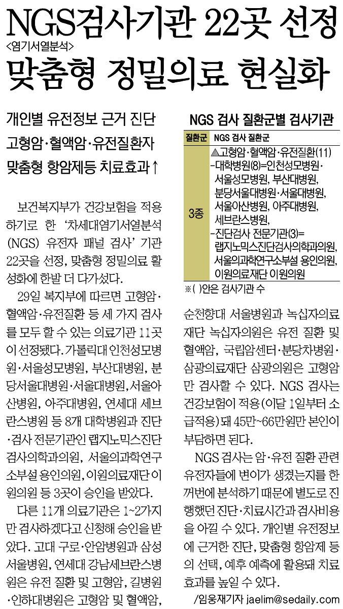 170330_랩지노믹스(편입)_서울경제18.jpg